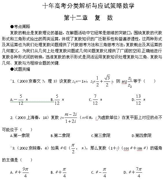 十年高考数学真题分类解析:复数