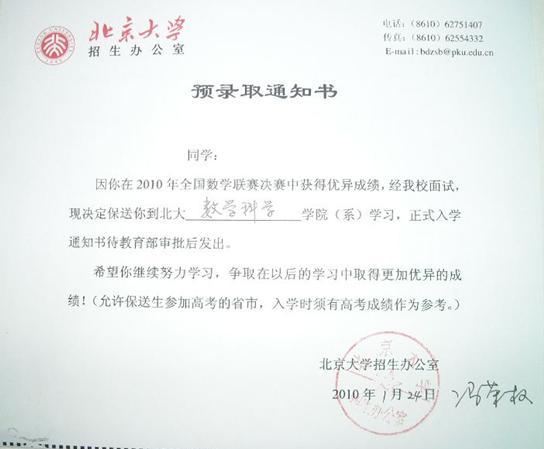 北京大学预录取通知书-2010年学而思6名学生提前被北大数学系录取