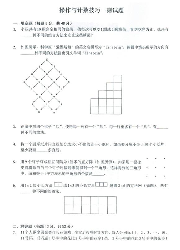 小升初数学