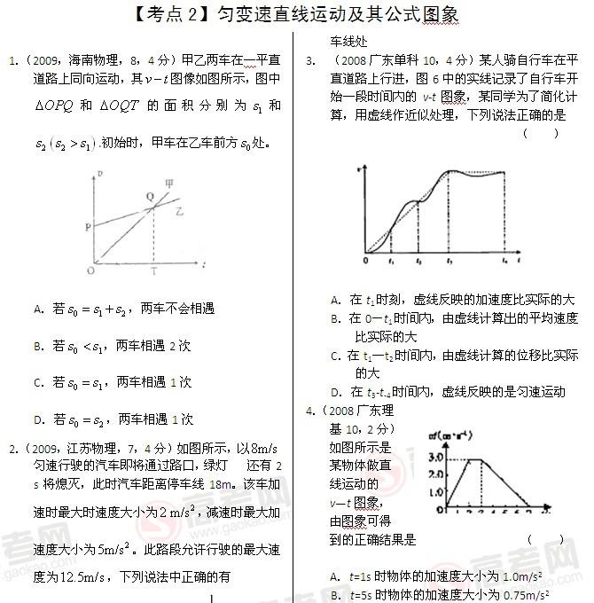 """高考物理真题""""点对点""""练习:匀变速直线运动及其公式图象"""