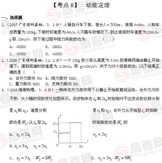 """高考物理真题""""点对点""""练习:动能定理"""