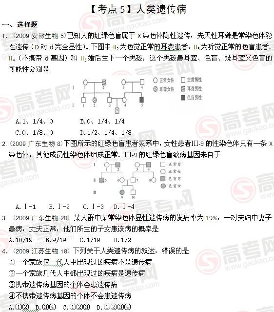 遗传病类型_高考生物真题分类精练:人类遗传病_高考网