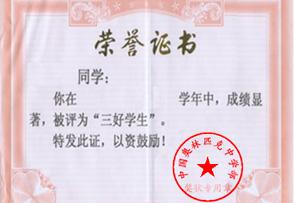 北京市级三好体质比较分所:标准v三好须达85高中好厦门评选进哪学生图片