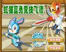 虹猫蓝兔竞技飞镖