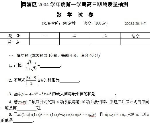 黄浦区2004学年度第一学期高三期终质量抽测数学试卷 附答案