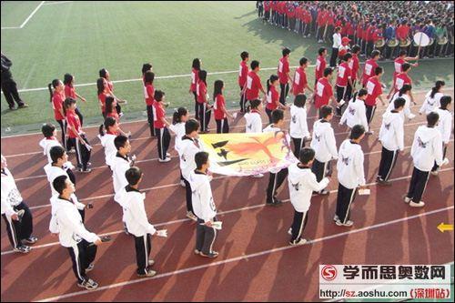 深圳外国语学校运动会