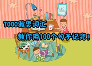 雅思词汇:7000雅思词汇用100个句子记完!