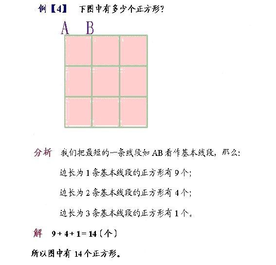 一道小学数学奥数题_小学奥数题(数图形)-小学四年级奥数题 巧数图形 _感人网