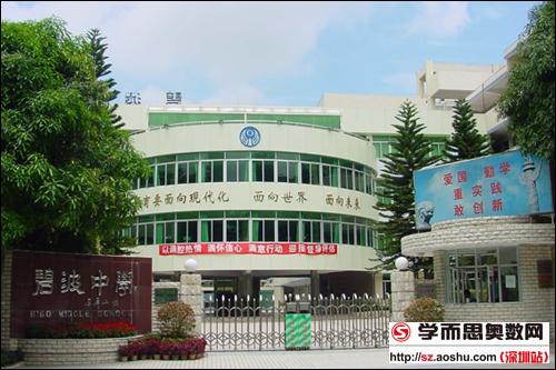 深圳市第二实验学校初中部校门前身(碧波中学)