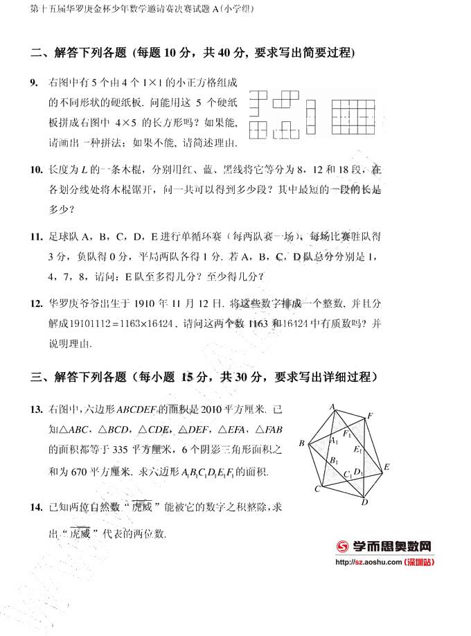 第十五届华罗金杯少年数学邀请赛决赛试题A(小学组)