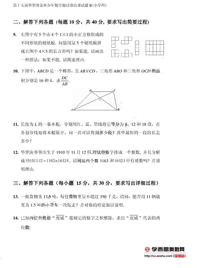 第十五届华罗金杯少年数学邀请赛决赛试题B(小学组)