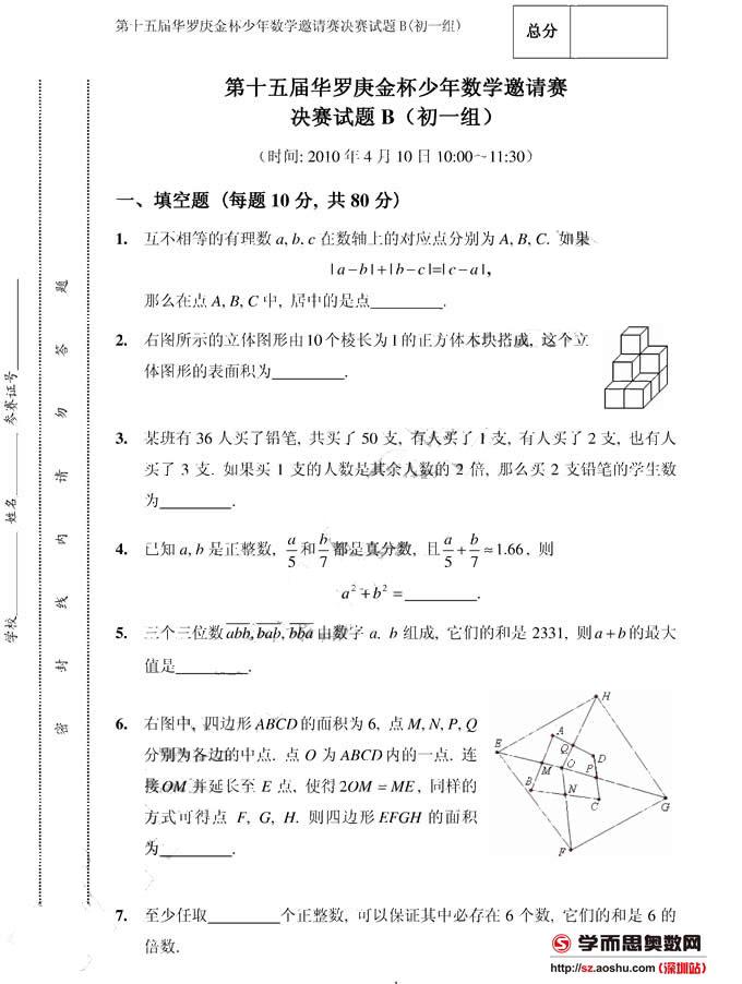第十五届华罗金杯少年数学邀请赛决赛试题B(初一组)