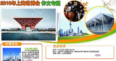 2010年上海世博会作文专题 E度作文网图片