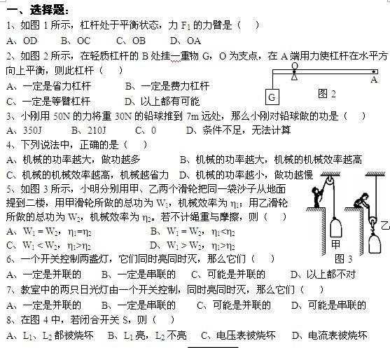 初中物理易错题集锦_中考网