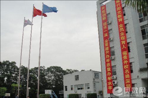 教学楼和操场中间飘扬的旗帜