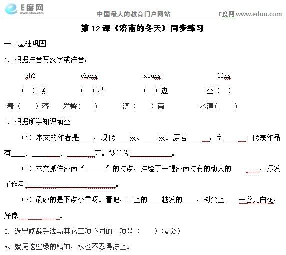 济南冬天中考字词