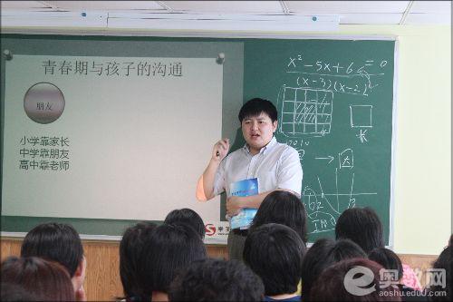 马江伟老师为家长们讲解