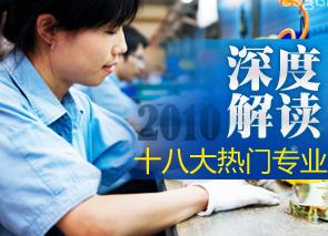 2010年高考18大热门专业解读