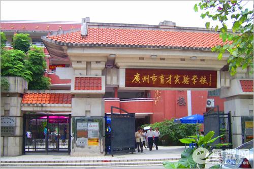 奧數網重點中學觀光團:廣州市育才實驗中學圖片