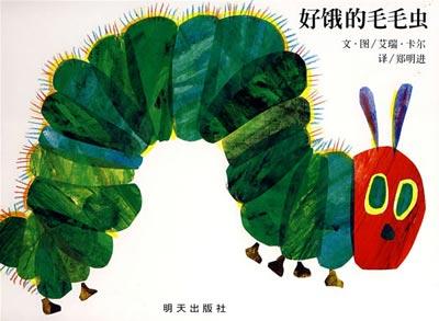 【繪本推薦】《好餓的毛毛蟲》