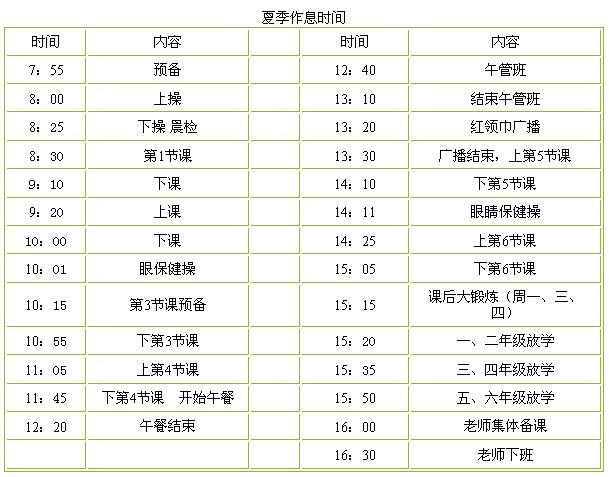 大学作息时间表_清华作息时间表