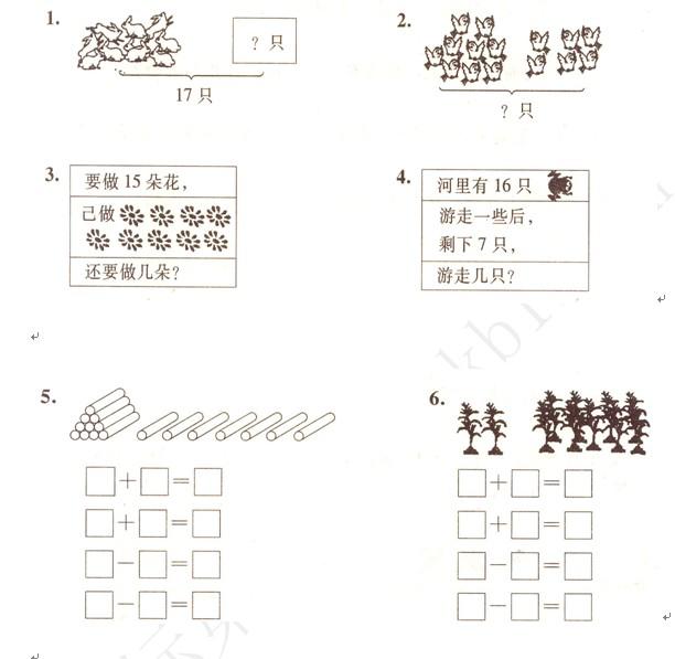 一年级数学单元测试下册 > 正文             八,    应用题      1.图片