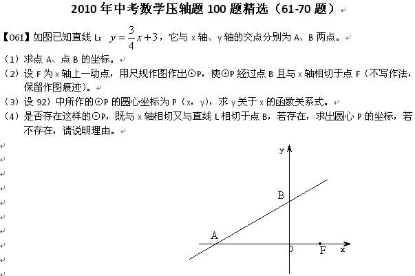 2010年中考数学压轴题100题精选(61-70题)