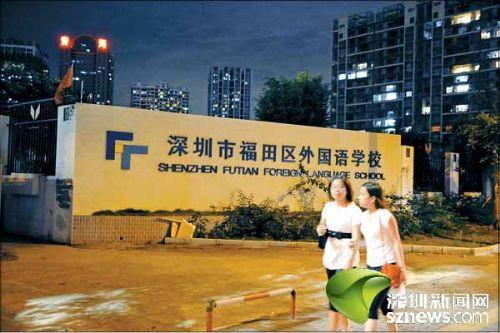 深圳市福田外国语学校