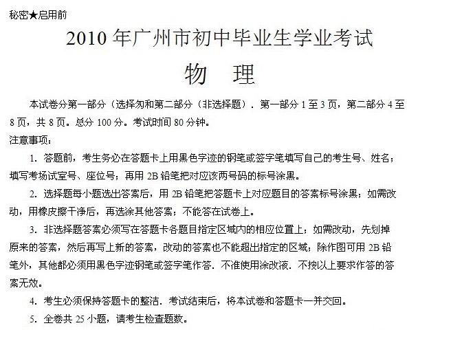 2010年广州中考物理真题