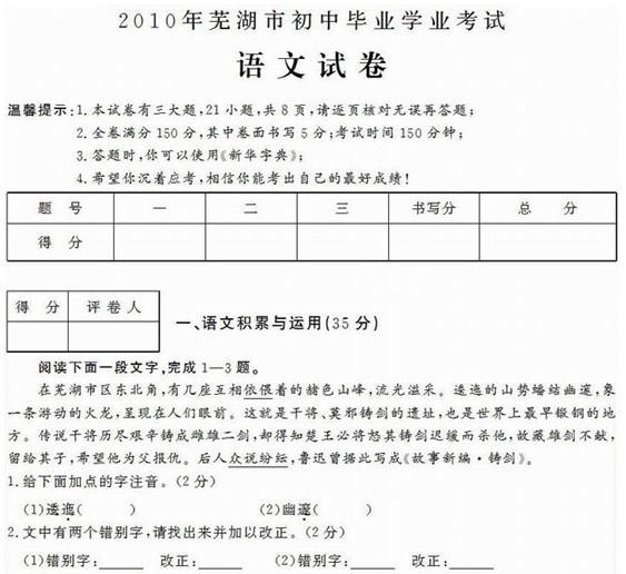 2010安徽中考语文试卷