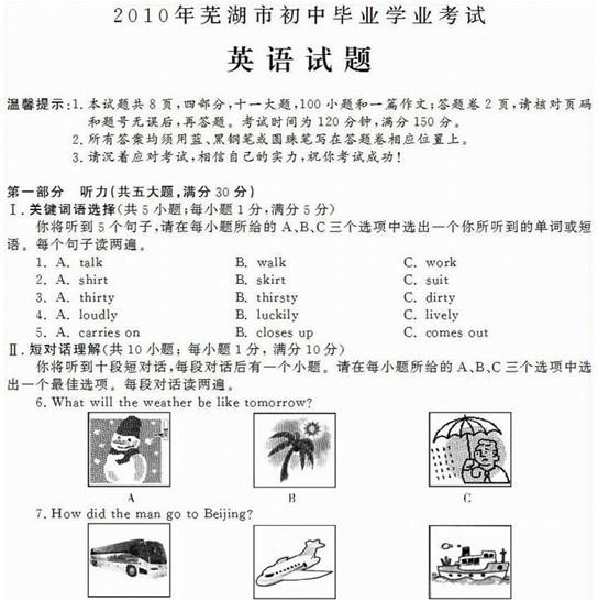 2010年安徽芜湖中考英语试题及答案.rar