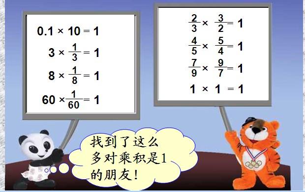 六年级数学倒数的认识