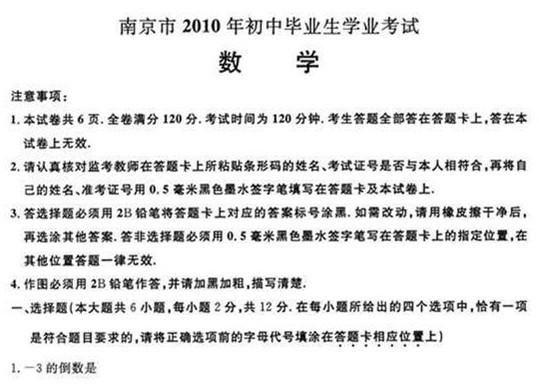 2010年中考试卷江苏南京