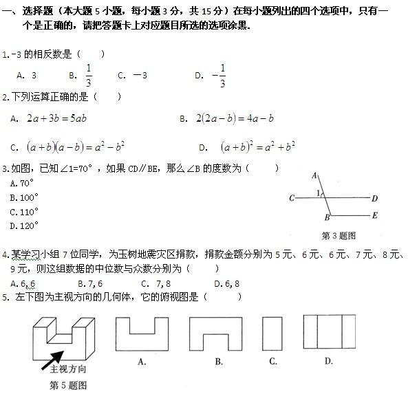 2010年广东中考数学试题及答案