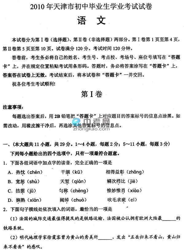 2010年天津市中考语文试题及参考答案