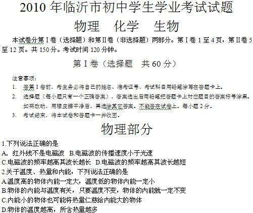 2010年中考试卷山东临沂