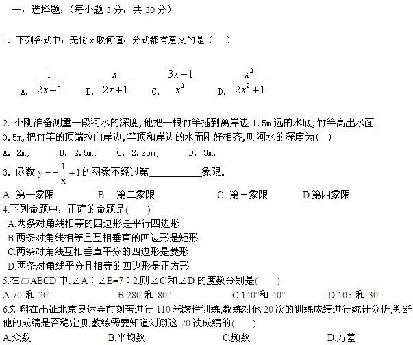 2010年八初中下试题期末招聘数学10检测北京英语年级老师图片