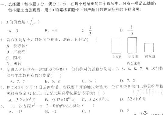2010年昆明中考数学试题及答案