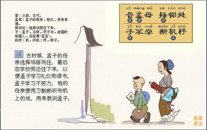 三字经体高考作文_暑假电子书——看漫画学三字经(4)_作文网