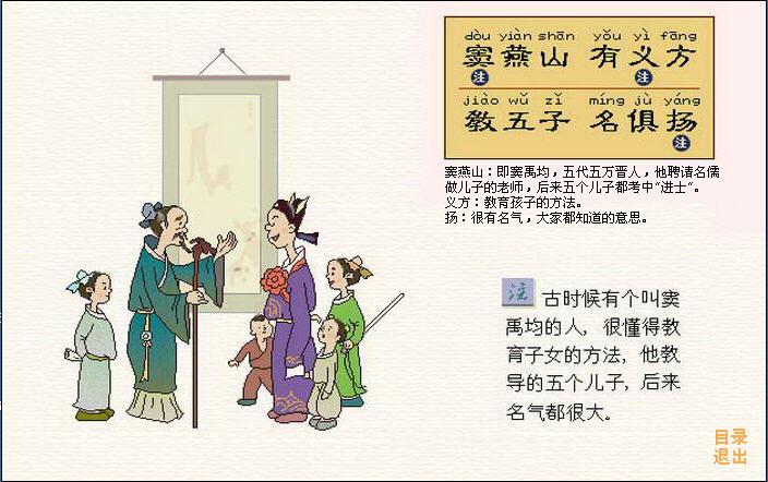 三字经体高考作文_暑假电子书——看漫画学三字经(5)_作文网