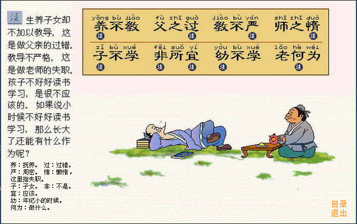 三字经体高考作文_暑假电子书——看漫画学三字经(6)_作文网
