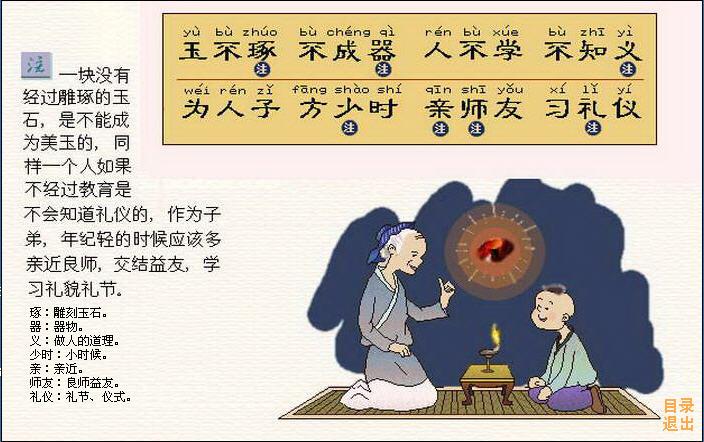暑假电子书--看魔女学三字经(7)物语漫画漫画图片