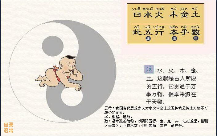 三字经体高考作文_暑假电子书——看漫画学三字经(13)_作文网