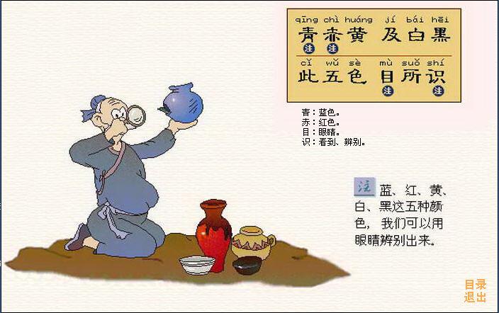 三字经体高考作文_暑假电子书——看漫画学三字经(26)_作文网