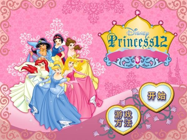 迪斯尼公主12纸牌游戏