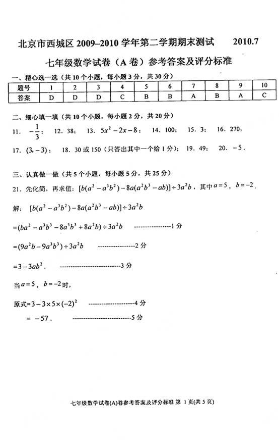 七年级上学期数学卷_西城区2009-2010学年七年级下学期期末考试数学试题及答案(A卷