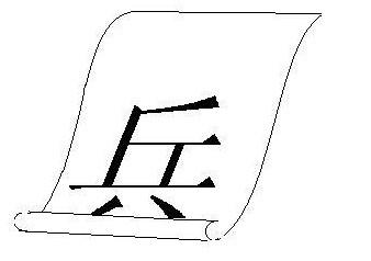 看图猜成语(五)(3)