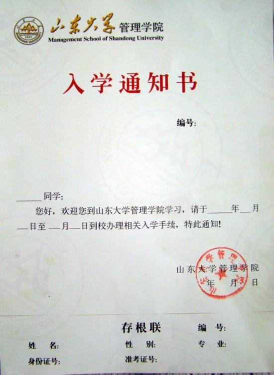 26所大学录取通知书样本 图文 2