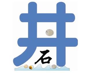 看图猜成语(七)(4)