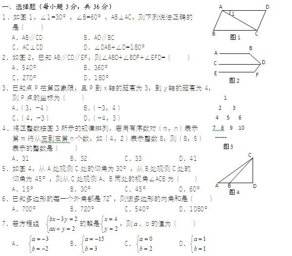 期末调研考试数学试题